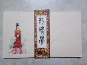 红楼梦人物插图老空白信封【5枚不同共10枚合售】