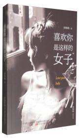 韩梅梅精选系列:喜欢你是这样的女子