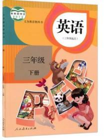 正版现货2018新版小学3三年级下册英语书人教版课本教材教科书 人民教育出版社 三年级下册英语课本 三年级起点 三年级下册英语书