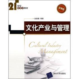 文化产业与管理