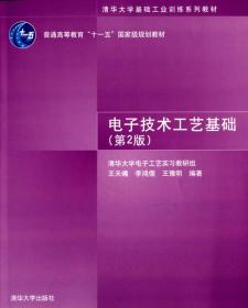 电子技术工艺基础(第2版)