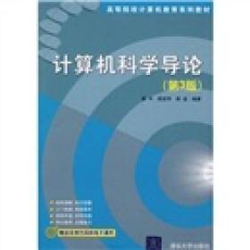 正版二手正版计算机科学导论第三3版清华大学出版社9787302219286瞿中熊安有笔记