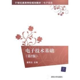 电子技术基础(第2版)(21世纪高等学校规划教材·电子信息)