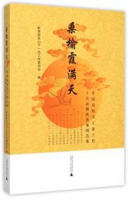 桑榆霞满天:全国高校关工委工作十大品牌优秀案例选集