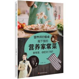 营养师的餐桌:超下饭的营养家常菜