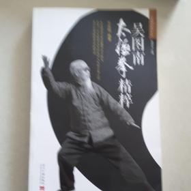 《太极大家》系列:吴图南太极拳精粹
