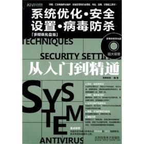 系统优化·安全设置:病毒防杀从入门到精通