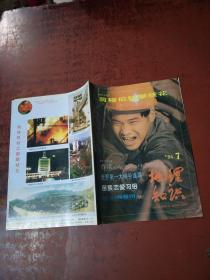 地理知识 1994年第7期  原版 没勾画