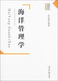 高校哲学社会科学成果文库:海洋管理学
