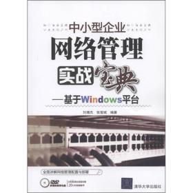 中小型企業網絡管理實戰寶典:基于Windows平臺