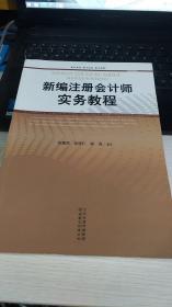 新编注册会计师实务教程  张冀民