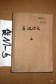 中国历代通俗演义--后汉演义(上)蔡东藩著...1979年印
