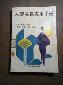 人际关系实用手册.【一版一印  馆藏】