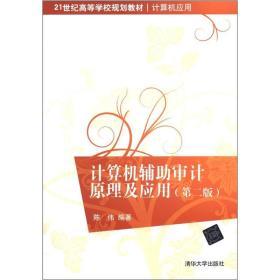 计算机辅助审计原理及应用(第二版)(21世纪高等学校规划教材