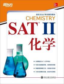 新东方·SAT II 化学