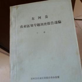 东阿县农村区划专题调查报告选编(下册)