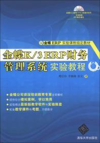 金蝶ERP实验课程指定教材:金蝶K/3 ERP财务管理系统实验教程