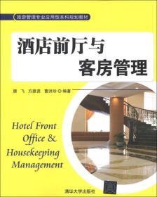 酒店前厅与客房管理(旅游管理专业应用型本科规划教材)