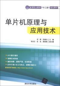 """高等职业教育""""十二五""""规划教材:单片机原理与应用技术"""
