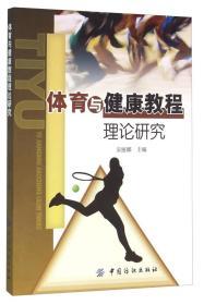 体育与健康教程理论研究