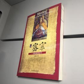 密宗:藏传佛教神秘文化 正版彩图 【一版一印 库存新书  自然旧  正版现货  实图拍摄 】