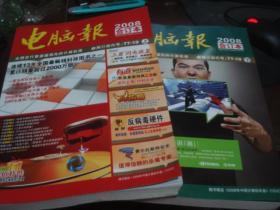 电脑报2008年合订本上、下册