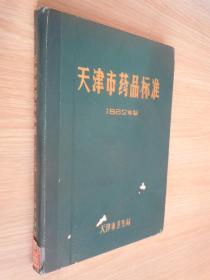 天津市药品标准1982年版  精装  16开