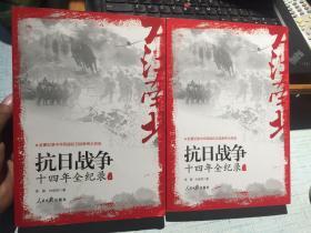 大江南北:抗日战争十四年全纪录【上下全】