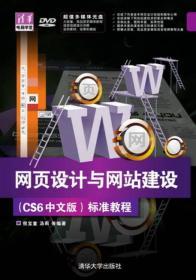 清华电脑学堂:网页设计与网站建设(CS6中文版)标准教程