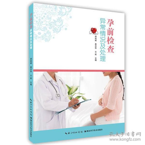 孕前检查异常情况及处理