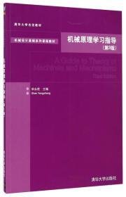 特价~机械原理学习指导-(第3版) 9787302376804