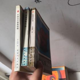 中国民俗文化丛书: ( 中国北方俚曲俗情 中国宫廷礼俗 中国岁时礼俗) 3 本合售