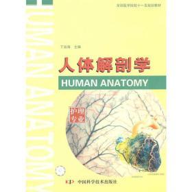 人体解剖学 丁自海 中国科学技术出版社 9787504640826