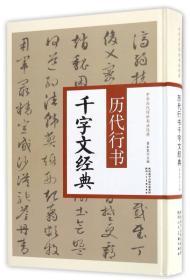 历代行书千字文经典/中华历代传世书法经典