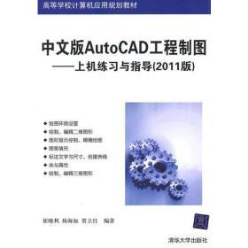 正版】中文版AutoCAD工程制图:上机练习与指导