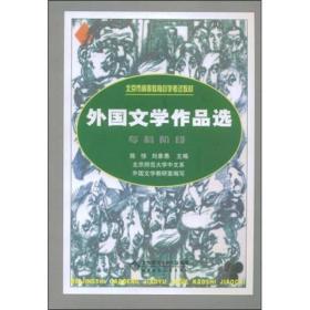 外国文学作品选(高自考)