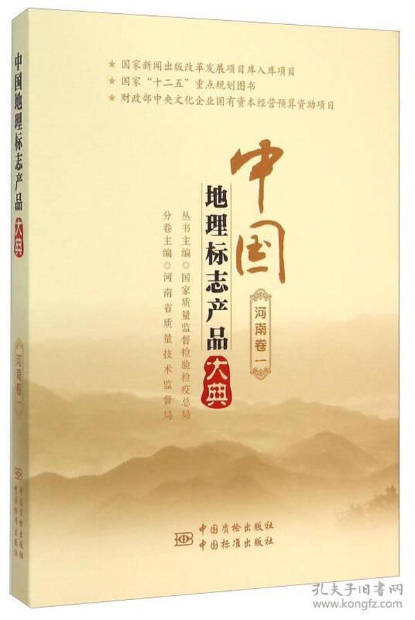 中国地理标志产品大典(河南卷1)