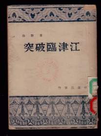 十七年小说《  突破临津江》 1954年一版一印