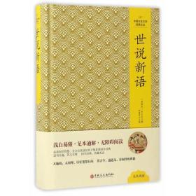 中国文化文学经典文丛--世说新语