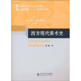 【二手包邮】西方现代美术史 甄巍 北京师范大学出版社