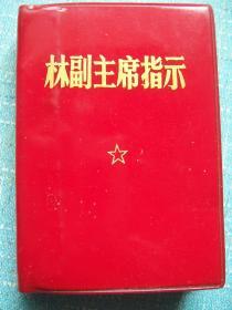 林副主席指示(红塑料皮)..128开.不缺页.少见【Z--3】