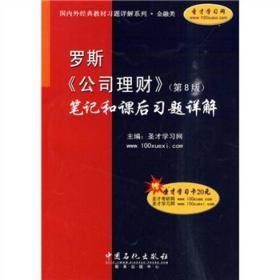 国内外经典教材习题详解系列·金融类:罗斯〈公司理财〉(第8版)笔记和课后习题详解
