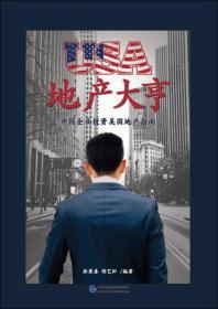 USA地产大亨:中国企业投资美国地产指南