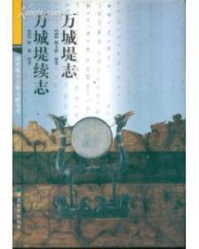 湖北地方古籍文献丛书・万城堤志 万城堤续志