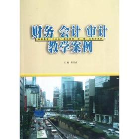 财务 会计 审计教学案例 程昔武 南京大学出版社 9787305101878