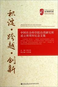 积淀·跨越·创新:中国社会科学院台湾研究所成立卅周年纪念文集