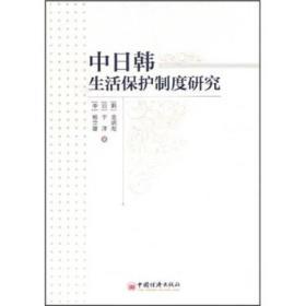 中日韩生活保护制度研究
