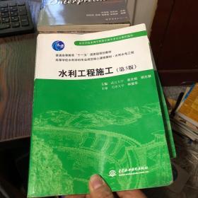 """普通高等教育""""十一五""""国家级规划教材:水利工程施工(第5版)"""