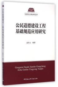 公民道德建设工程基础规范应用研究孟彩云 编著