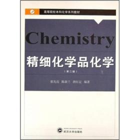 精细化学品化学(第2版)